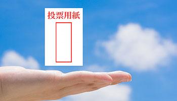 京都 選挙 バイト